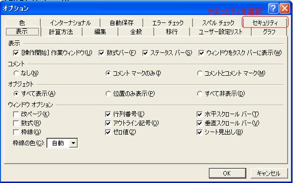 20060129ツール事前準備2.PNG