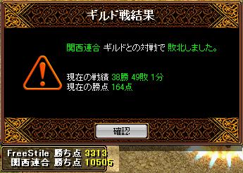 20080322_関西連合.PNG