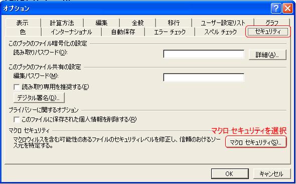 20060129ツール事前準備3.png