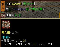 20080210_01_新入ギルド員.PNG