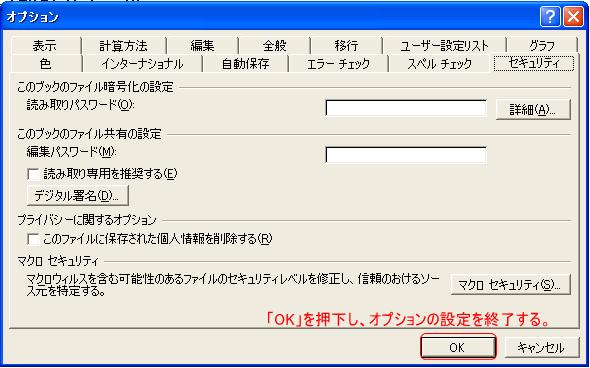 20060129ツール事前準備5.png