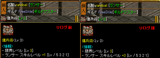 20080210_04_GMリログ前後.PNG