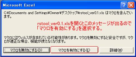 20060129ツール手順1.png
