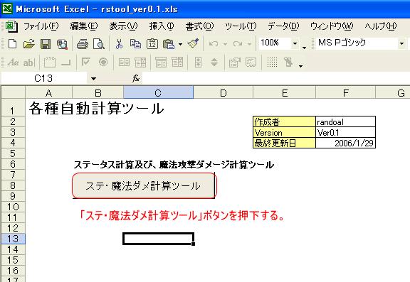 20060129ツール手順2.png