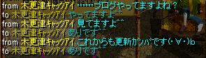 20060414今日の応援団.PNG