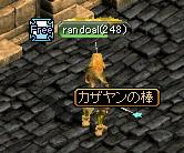 20061029オマケ2.PNG