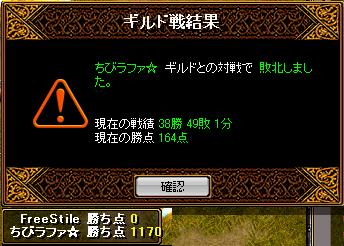 20080320_ちびラファ☆.PNG