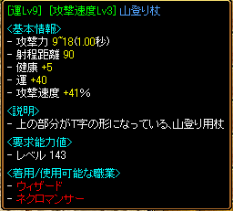 20061014攻速杖.PNG