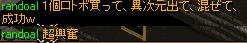 20061027興奮.PNG