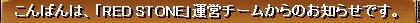 RedStone 07.06.22[02].jpg