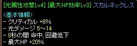 光攻撃&HP効率20%骨首