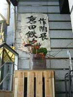 ギャラリー江は成和銀座ビルの2階