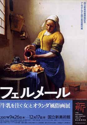 フェルメール「牛乳を注ぐ女」とオランダ風俗画展パンフ