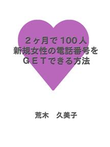 2mon100s.jpg