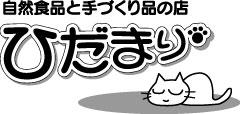 hidamari_1.jpg