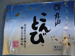 こんとび(海苔+青のり)