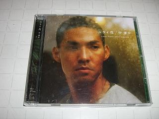 中孝介 ユライ花CD