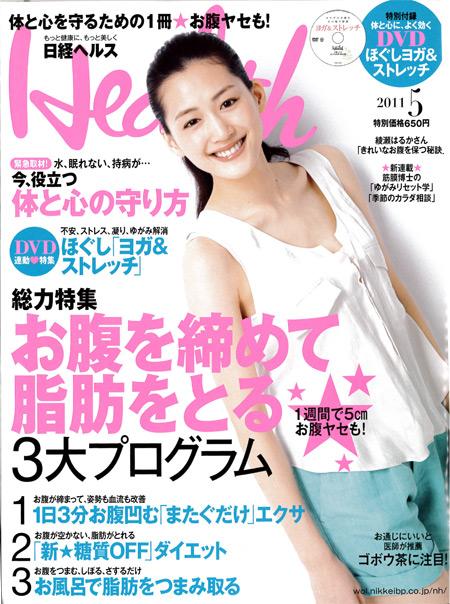 nikkei_hels_2011_5_158_1.jpg