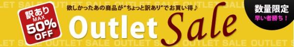 2012outlet-bn_sale.jpg