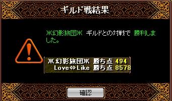 721幻影旅団様.JPG