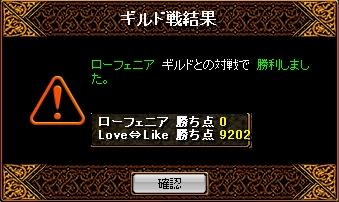 726ローフェニア様.JPG