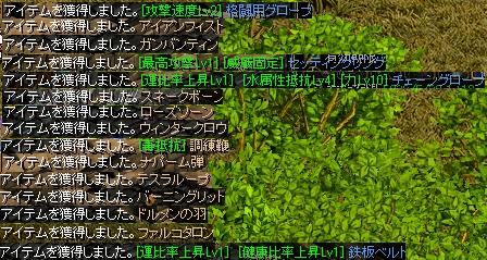 ドロップ3.JPG