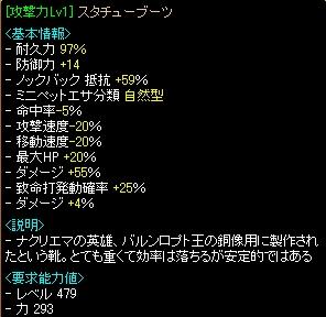 スタチュー.JPG
