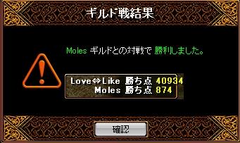 628Moles様.JPG