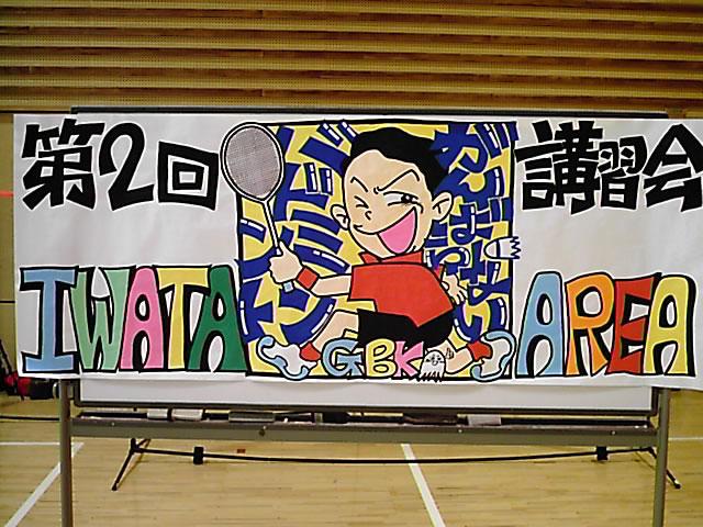 iwata_ilasut.jpg