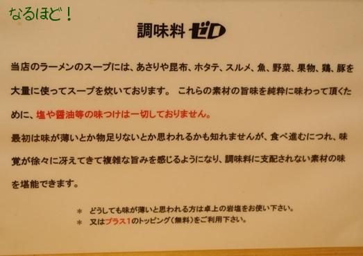20100411 調味料ゼロ.jpg