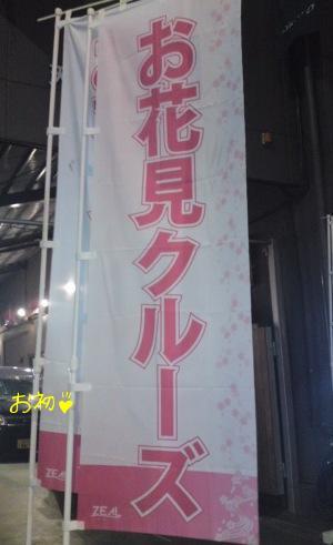 20100410 のぼり.jpg