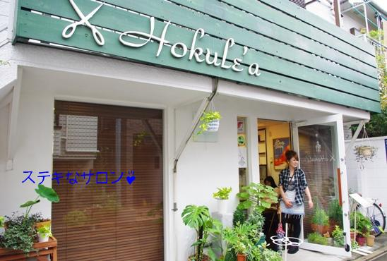 20100930 hokuleaさん.jpg