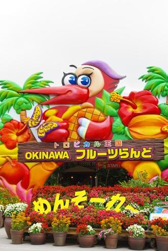20110307 おきなわフル-ツらんど.jpg
