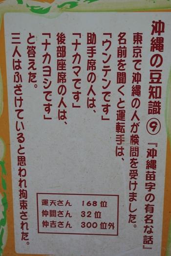 20110307 沖縄の豆知識.jpg