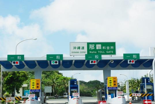 20110430 那覇料金所.jpg