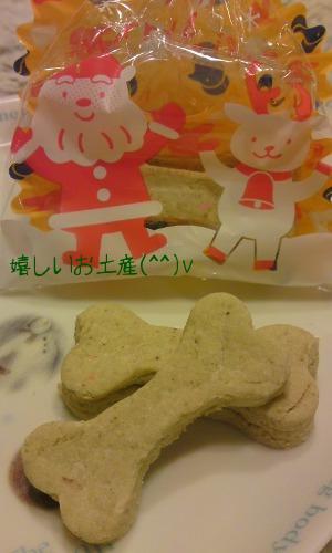 20091213 お土産.jpg