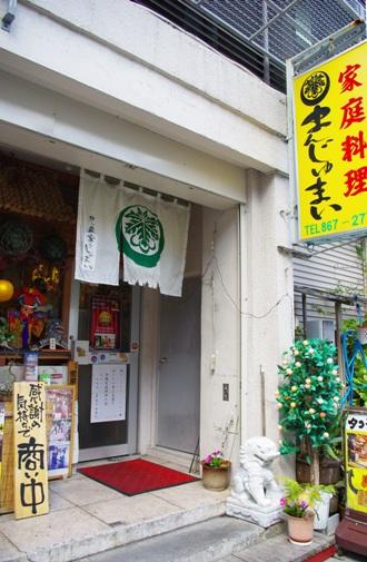 20110430 家庭料理 まんじゅまい.jpg