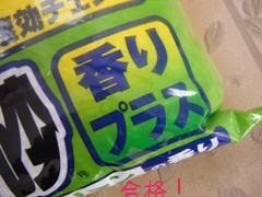 20090106 香りプラス.jpg