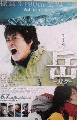 20110505 岳.jpg