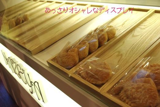 20100425 たい焼きやさんショーケース.jpg