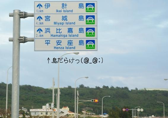 20110305 伊計島.jpg