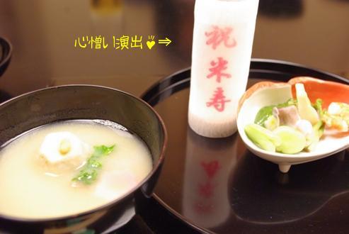 20100331 祝米寿.jpg