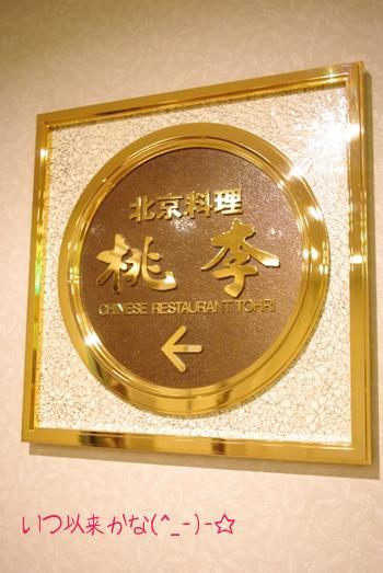 20100704 桃季.jpg