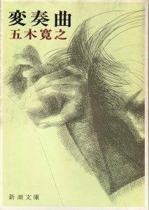 小説『変奏曲』