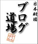 日本財団ブログ道場