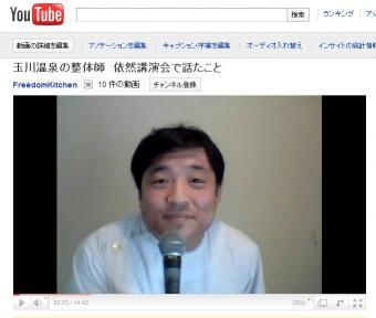 玉川温泉の整体師 講演会.jpg