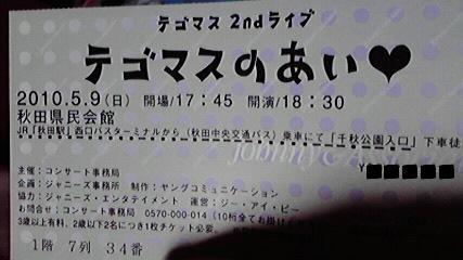 2010-05-10 13:49:57