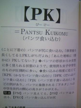 PK.JPG