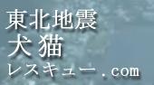 .com東北地震犬猫レスキュー.jpg