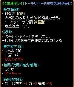 RedStone 09.08.20[04]強化刺青.jpg